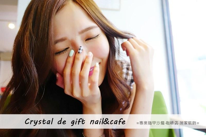 【台北中山】Crystal de gift nail & cafe – 清新透明感花朵格子趣 下午茶指甲凝膠 中山捷運站美甲