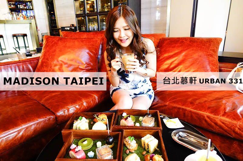 【台北大安】MADISON TAIPEI台北慕軒 URBAN 331雙層木盒貴婦下午茶 連便當
