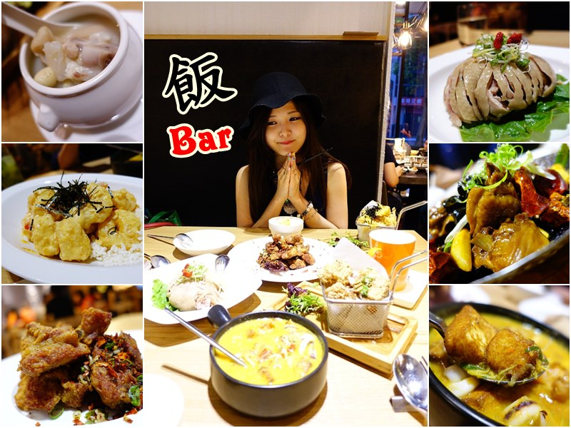 【台北內湖】飯Bar – 高質感時尚中式合菜料理 聚餐約會推薦!