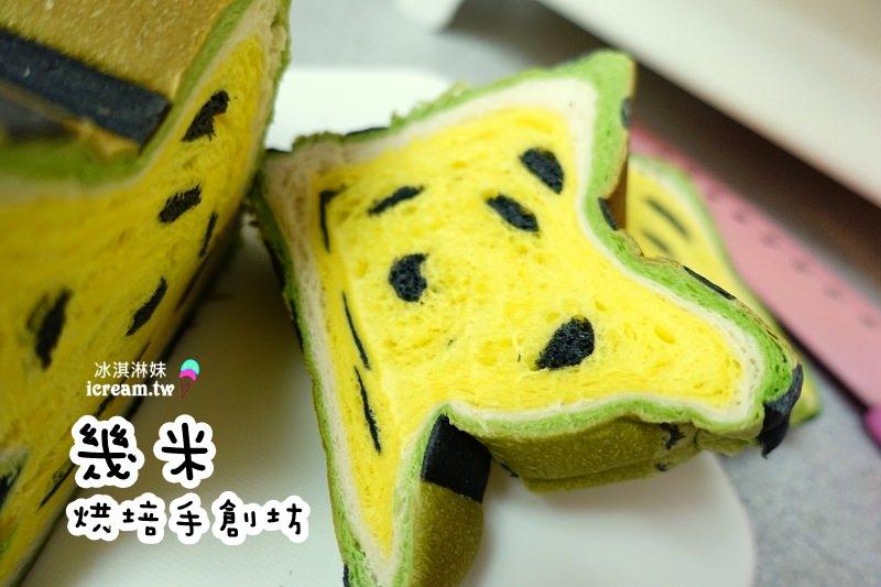 【宜蘭礁溪】幾米烘焙手創坊 – 超夯西瓜吐司麵包店