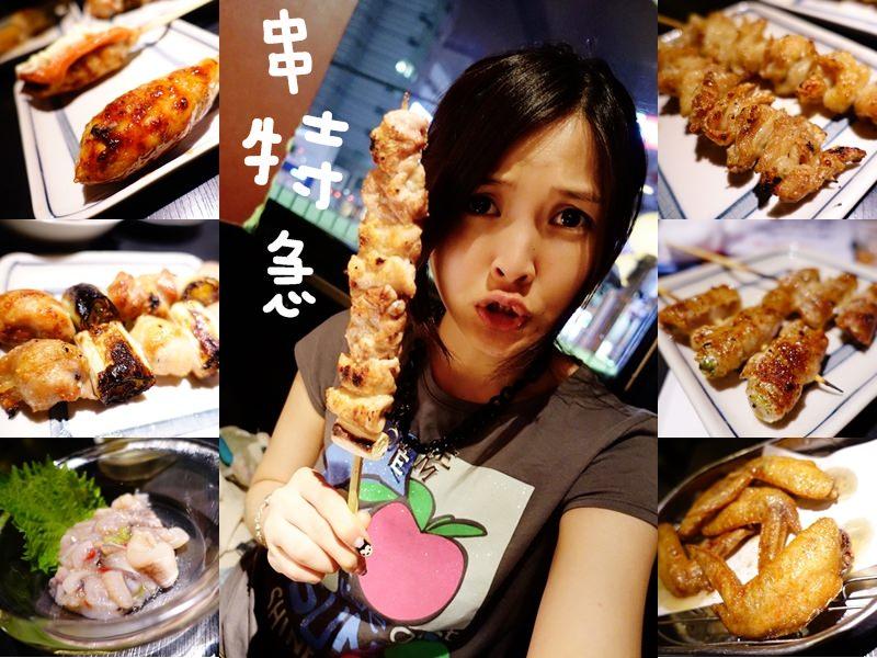 【日本東京】串特急 浜松町店 – 大門推薦消夜居酒屋串燒 (くしとっきゅう)