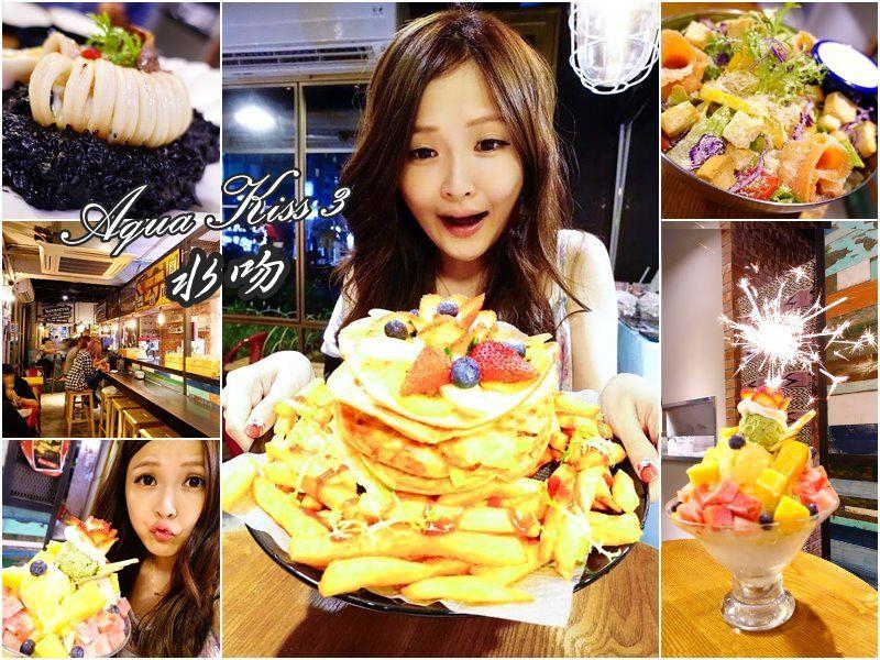 【台北大安】Aqua Kiss水吻3 – 師大夜市推薦聚餐義式料理 創意巨大噴火水果冰