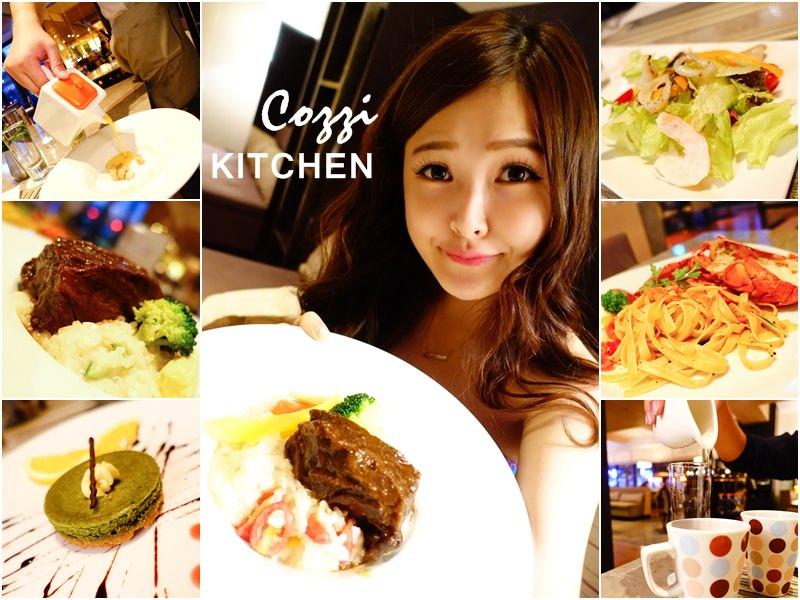 【台北民生】Cozzi KITCHEN – 約會推薦美味義式料理 排餐 台北住宿