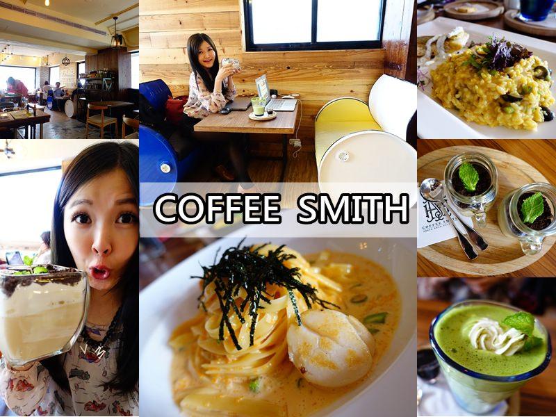 【台北松山】Coffee Smith – 南京東路工業風咖啡廳 有wifi多插座!