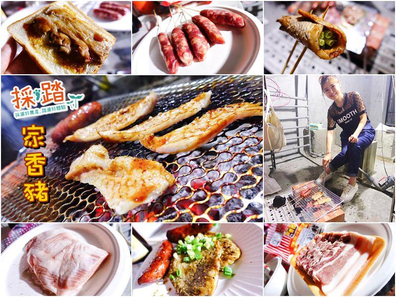 【烤肉準備】「採踏」農業平台 – 中秋不麻煩 宅配烤肉超值組合