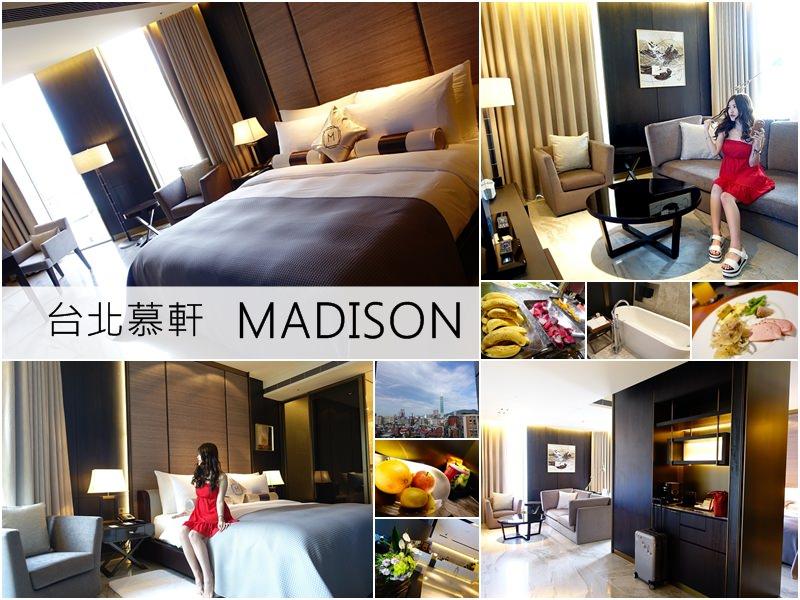 【台北住宿】台北慕軒MADISON TAIPEI – 情人節放鬆升溫之旅 可以看到台北101飯店大推薦