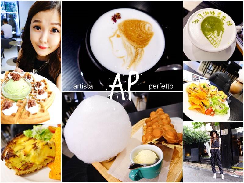 【台北信義】Artista Perfetto – 二訪新菜推薦 松菸文創港式點心咖啡廳 免費wifi插座 AP Cafe 捷運市政府