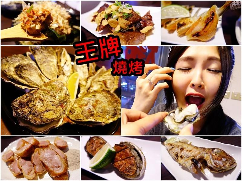 【台北中山】王牌燒烤 – 超猛新鮮便宜海鮮燒烤生蠔一盤100!