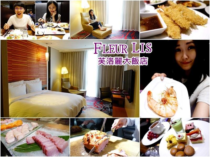 【新竹東區】芙洛麗大飯店Fleur Lis – 超放鬆度假式一泊二食超推薦!食譜自助餐buffet吃到飽
