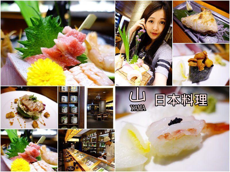 【新竹東區】山YAMA日本料理 – 超新鮮頂級食材 超值享受!Fleur Lis芙洛麗大飯店