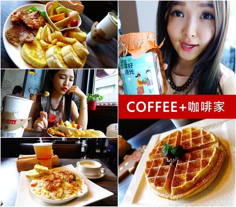 【台中南屯】咖啡家COFFEE+ – 超平價咖啡簡餐 梅子酸甜好搭!讀書用筆電wifi插座超推