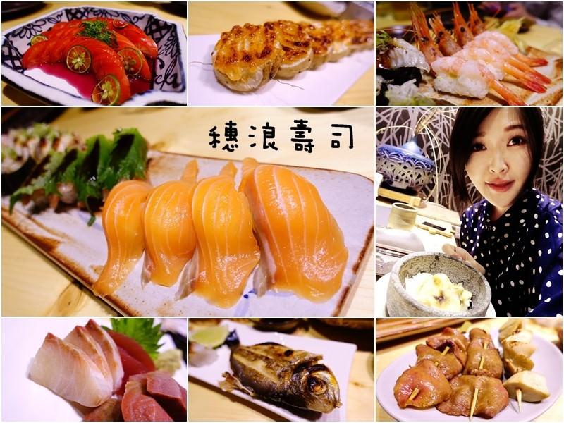 【台北信義】Honami穗浪壽司和食專門店 – 日式料理小酌錦壽司三店