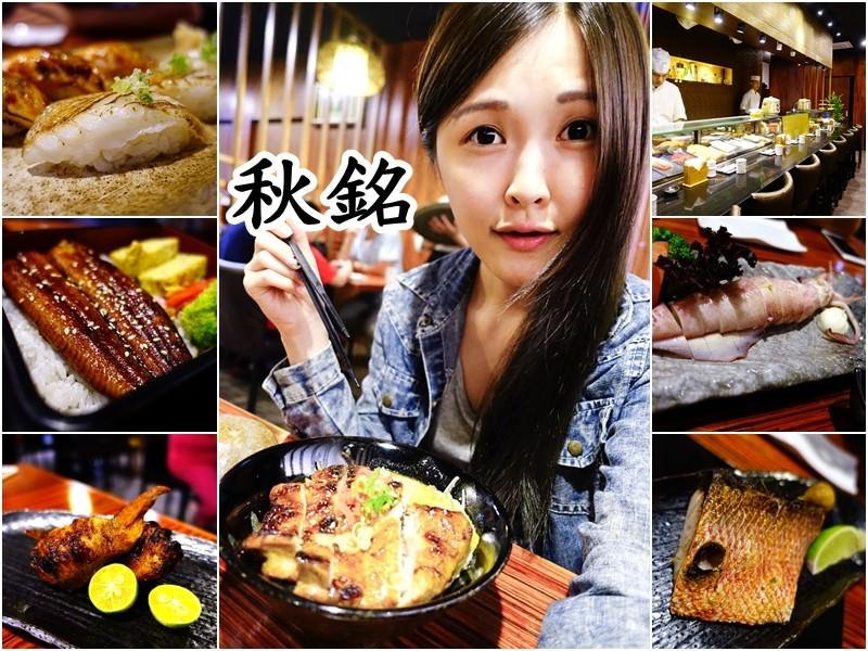 【台北新店】秋銘日本料理 – 平價日式料理丼飯壽司