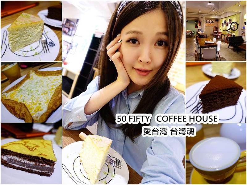 【台北東區】50 Fifty Coffeehouse & Espresso Bar – 超愛台灣的文創咖啡廳