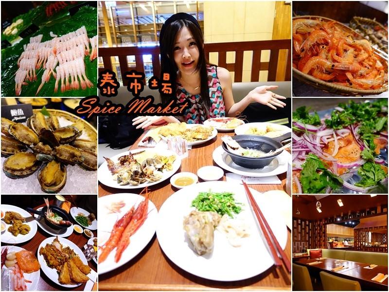 【台北信義】泰市場Spice Market – 超級新鮮泰式自助餐buffet 甜蝦胭脂蝦干貝吃到飽!