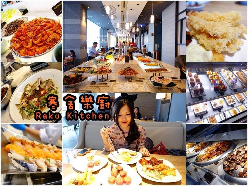 【台北南港】寒舍樂廚Raku Kitchen – CP值超高 整體質感超好的buffet自助餐吃到飽