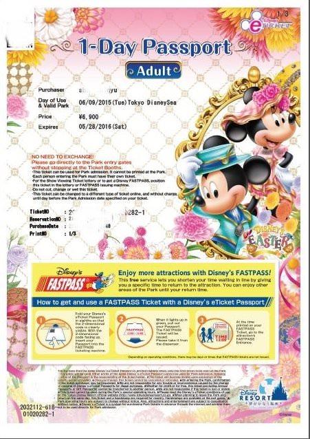 【日本東京】迪士尼訂票買票不求人!免手續費自己來最快又方便~自由行準備