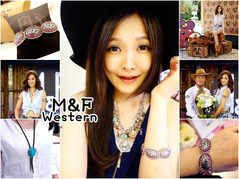 【服飾穿搭】M&F Western – 美國牛仔飾品領導品牌 粗曠優雅又百搭的美麗平價飾品!牛仔旋風襲台!牛仔風新美學!
