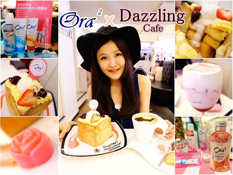 【台北東區】Ora2 X Dazzling Cafe – 愛樂齒與蜜糖吐司限定下午茶