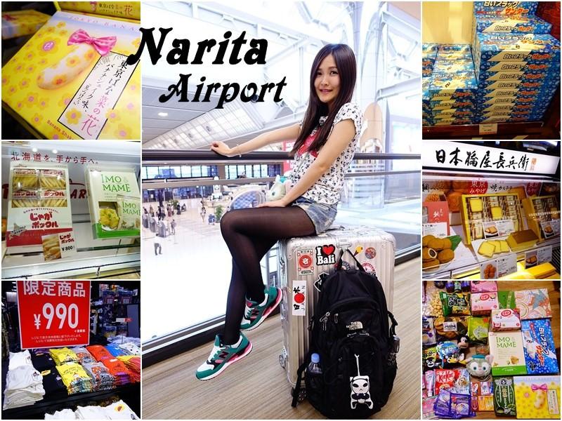 【日本東京】成田機場免稅店、Uniqlo、東京香蕉、薯條三兄弟、KitKat、雷神…