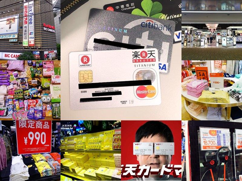 【日本自由行】必備樂天信用卡!超多好康最划算大推薦!!