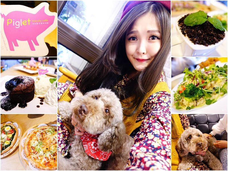 【台北公館】Piglet friendly cafe 彼克蕾友善咖啡館 – 超級推薦寵物餐廳 台大美食下午茶 早午餐