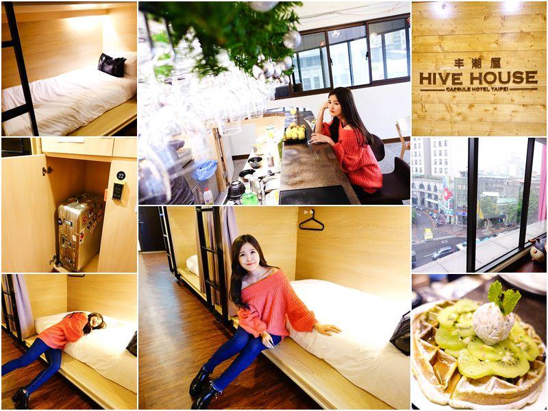 【台北住宿】Hive House丰潮屋 – 中山站寧夏夜市附近舒適平價膠囊旅館