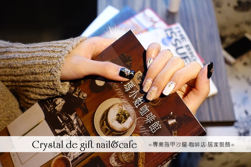 【台北中山】Crystal de gift nail & cafe – 優雅雕花水鑽 凝膠 中山捷運站美甲