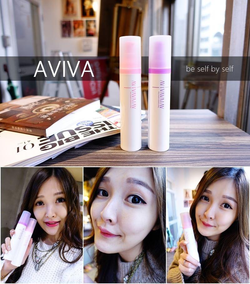【臉部保養】AVIVA – 深層保濕乳液 早上鎖水抗氧化 晚上嫩白保濕 敏感乾燥肌
