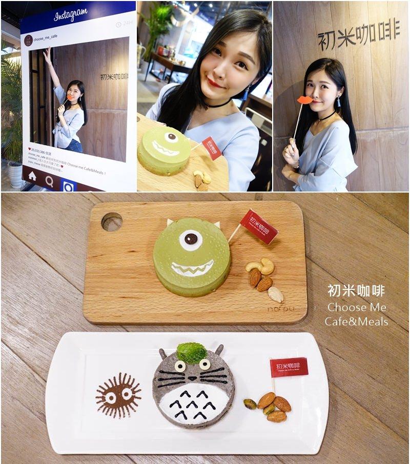 【台北中山】初米咖啡 Choose me Cafe&Meals – 可愛療癒龍貓 大眼仔 柴犬蛋糕 wifi/插座