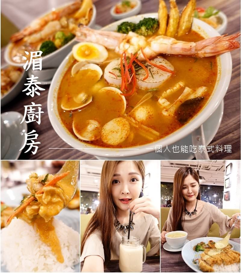 【台北中山】湄泰廚房My Thai Kitchen – 一個人也可以吃的 道地泰式料理簡餐 捷運中山站