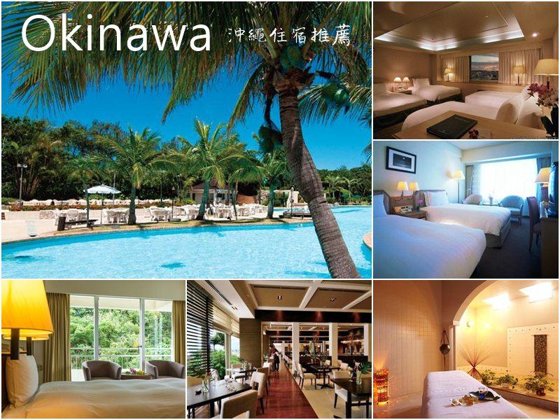 【沖繩住宿】沖繩住宿分享 13間酒店飯店平價度假推薦