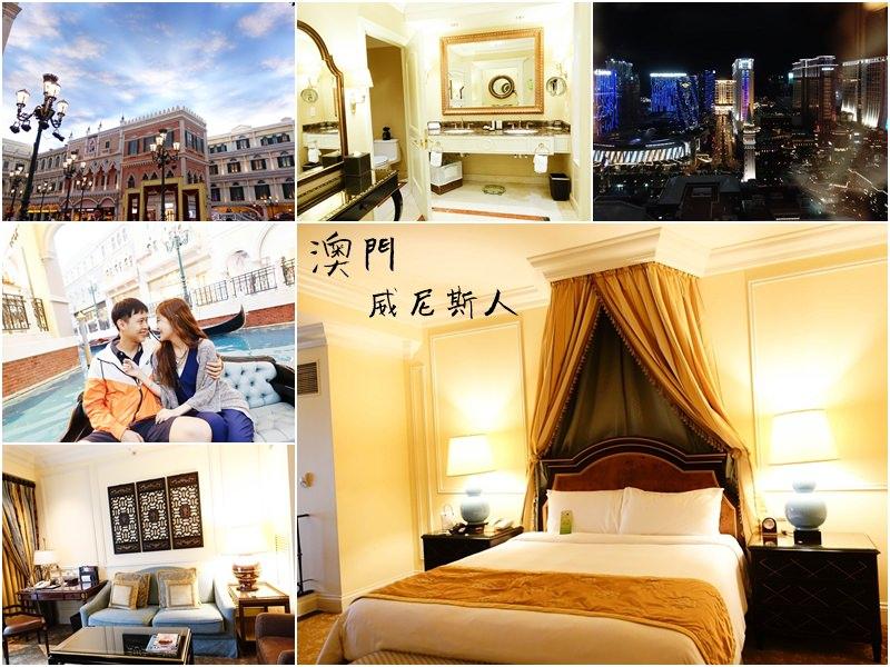 【澳門住宿】威尼斯人酒店 – 住宿分享 貢多拉船 安德魯餅店 Venetian Macao