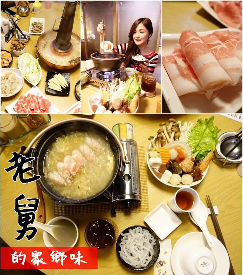 【台北松山】老舅的家鄉味 – 一個人也可以吃的精緻酸白菜火鍋  酸菜白肉鍋物必吃 中山國中站