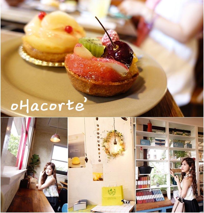 【沖繩中部】oHacorte – 超美水果塔 下午茶甜點 浦添外人區 咖啡廳雜貨 オハコルテ港川店