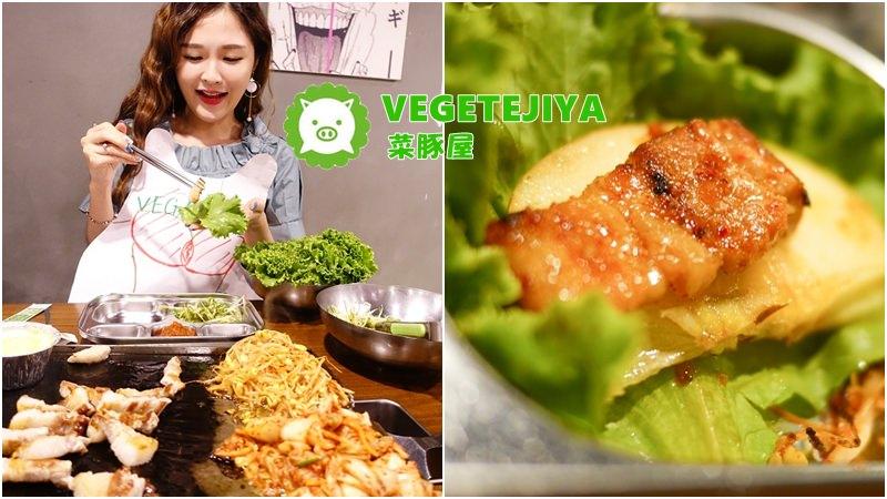 【台北中山】VEGETEJIYA菜豚屋 林森店 菜肉一起吃 健康水噹噹 日本來台韓式有機生菜燒烤