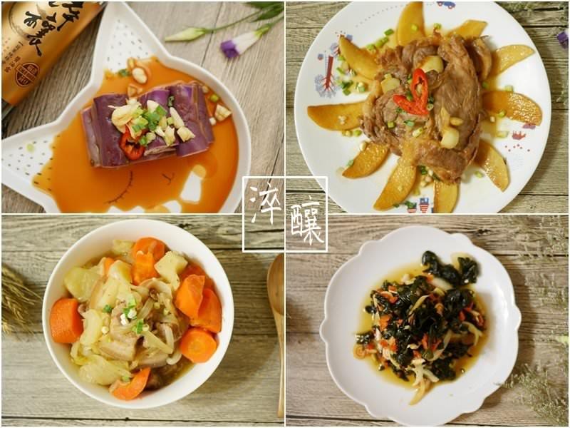 【冰冰下廚】四道家庭簡易料理 洋蔥海帶芽、涼拌茄子、蒜香蘋果豬排、馬鈴薯燉肉 淬釀食譜