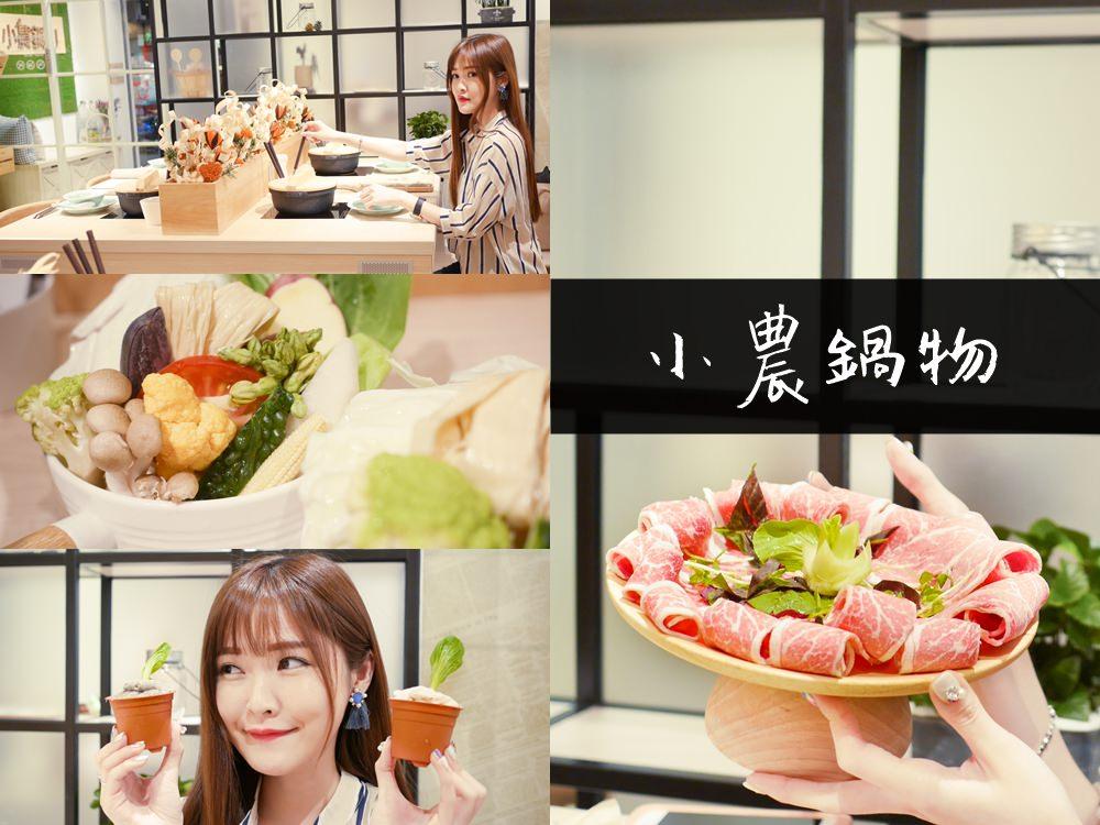 【台北東區】小農鍋物大安店 – 蔬爽新選擇 健康個人火鍋
