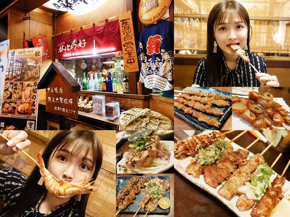 【宜蘭羅東】林北烤好 最猛串燒店 隨便點隨便好吃 消夜 串燒 居酒屋