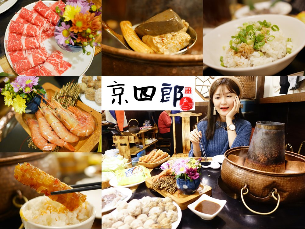 【宜蘭】京四郎 – 在復古日式居酒屋吃道地香麻辣鴛鴦鍋 聚餐超推薦!
