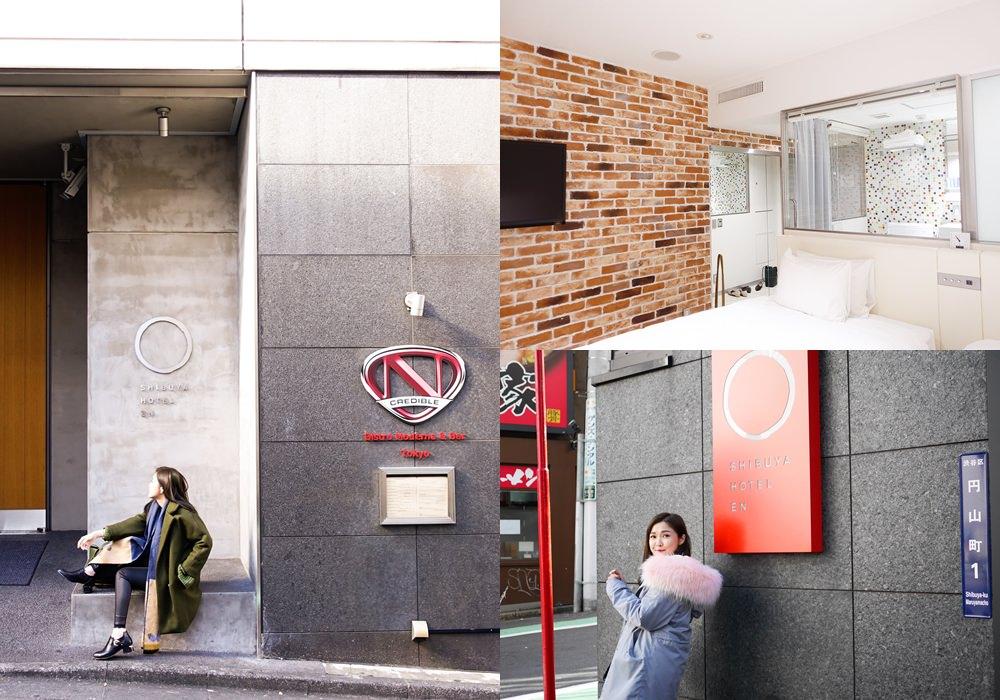 東京渋谷最新人氣飯店SHIBUYA HOTEL EN 乾淨 超大 時尚主題住宿推薦