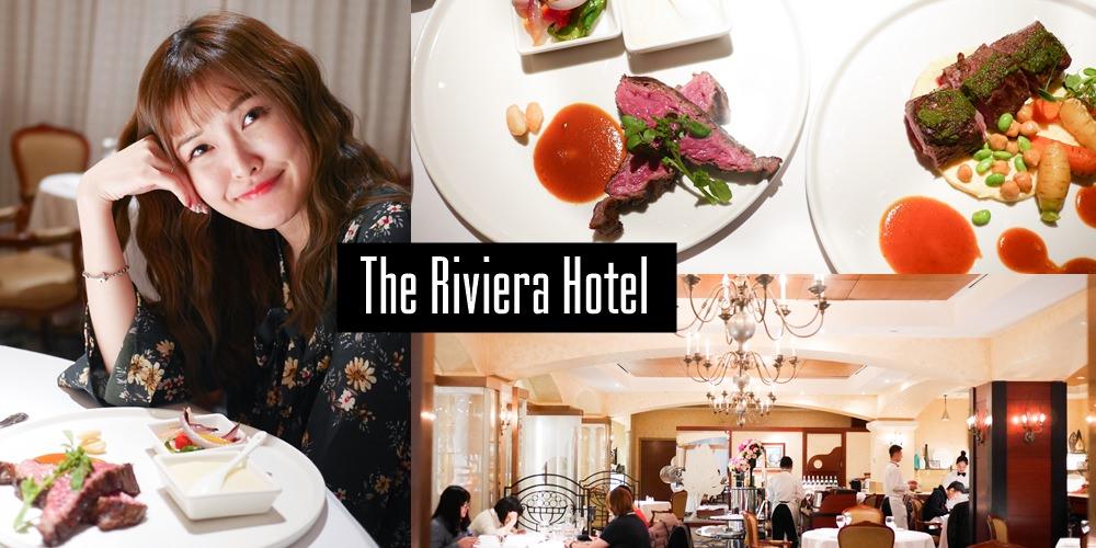 台北歐華酒店 春食漫遊專案地中海牛排大餐 情人節推薦晚餐菜單