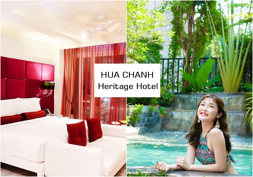 【曼谷住宿】華昌文化遺產飯店 Hua Chang Heritage Hotel 姊妹情侶旅行華麗夢幻系 泳池睡衣趴