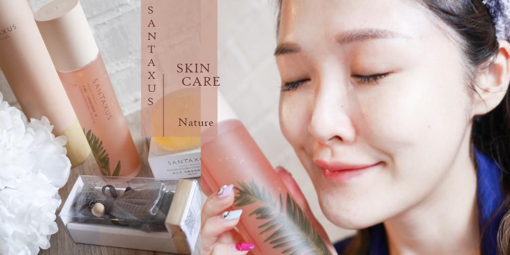 我最愛的敏感洗臉保養 活煥金萃超導液 SANTAXUS杉之淬 肌膚修復 凝磚(團購開跑中)