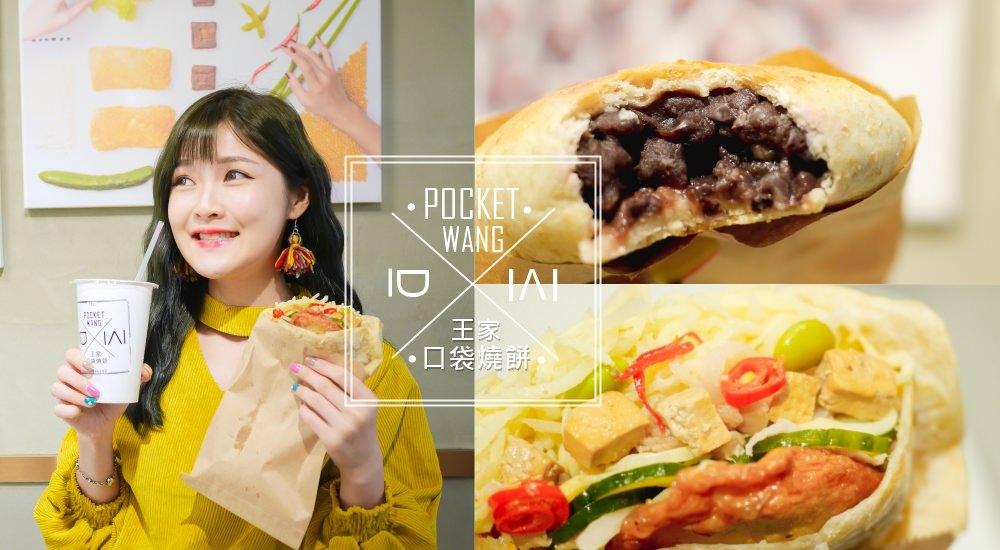 吳宗憲 Sandy聯手打造 Pocket Wang 王家口袋燒餅 小明星大跟班紅豆餡餅 早餐