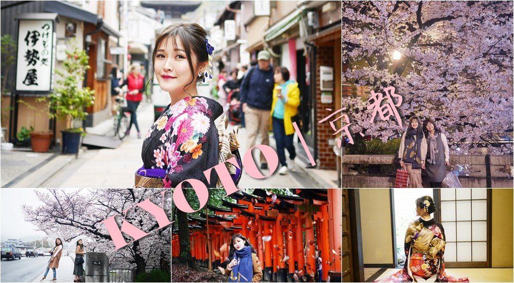 【日本京都】自由行 平價住宿旅館大推薦 離地鐵近/免費WIFI/$3000以下連結
