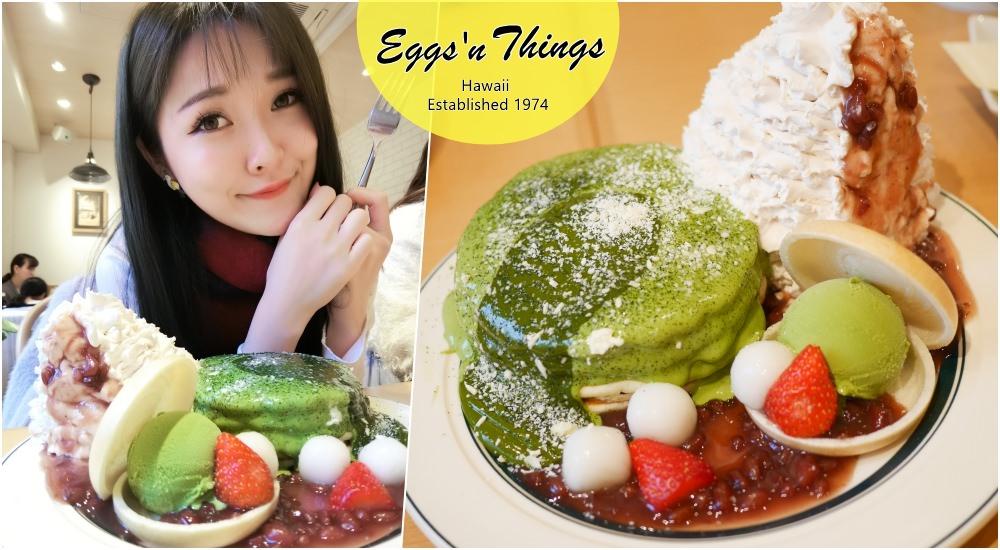 夏威夷風格甜點Eggs 'n Things 京都四条店限定宇治抹茶煎餅 超美味超份量奶油鬆餅