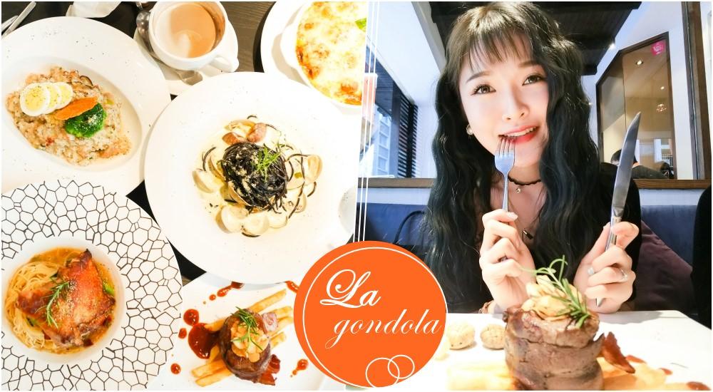 【台北東區】宮都拉義式餐酒坊La gondola 公司聚餐姊妹約會慶生包場推薦