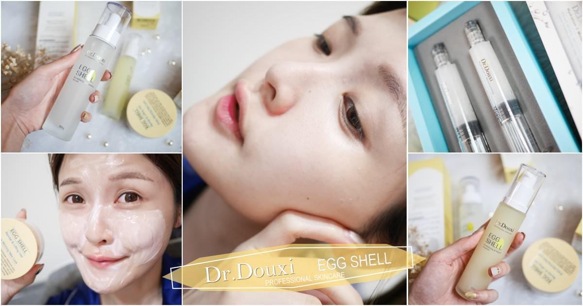 敷臉急救神器 重返青春的細緻肌膚 Dr.Douxi朵璽 賦活新生卵殼膜