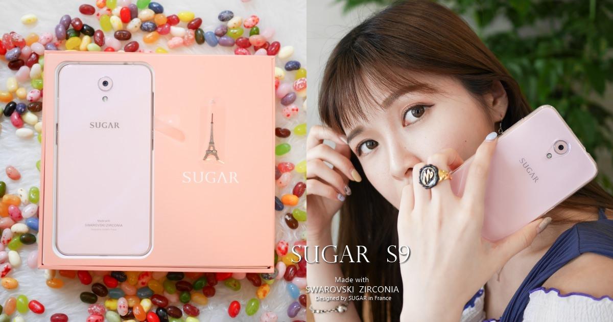 全球最薄美顏錄影手機 SUGAR S9糖果手機 最美拍照機開箱文